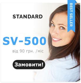 Тариф sv-500